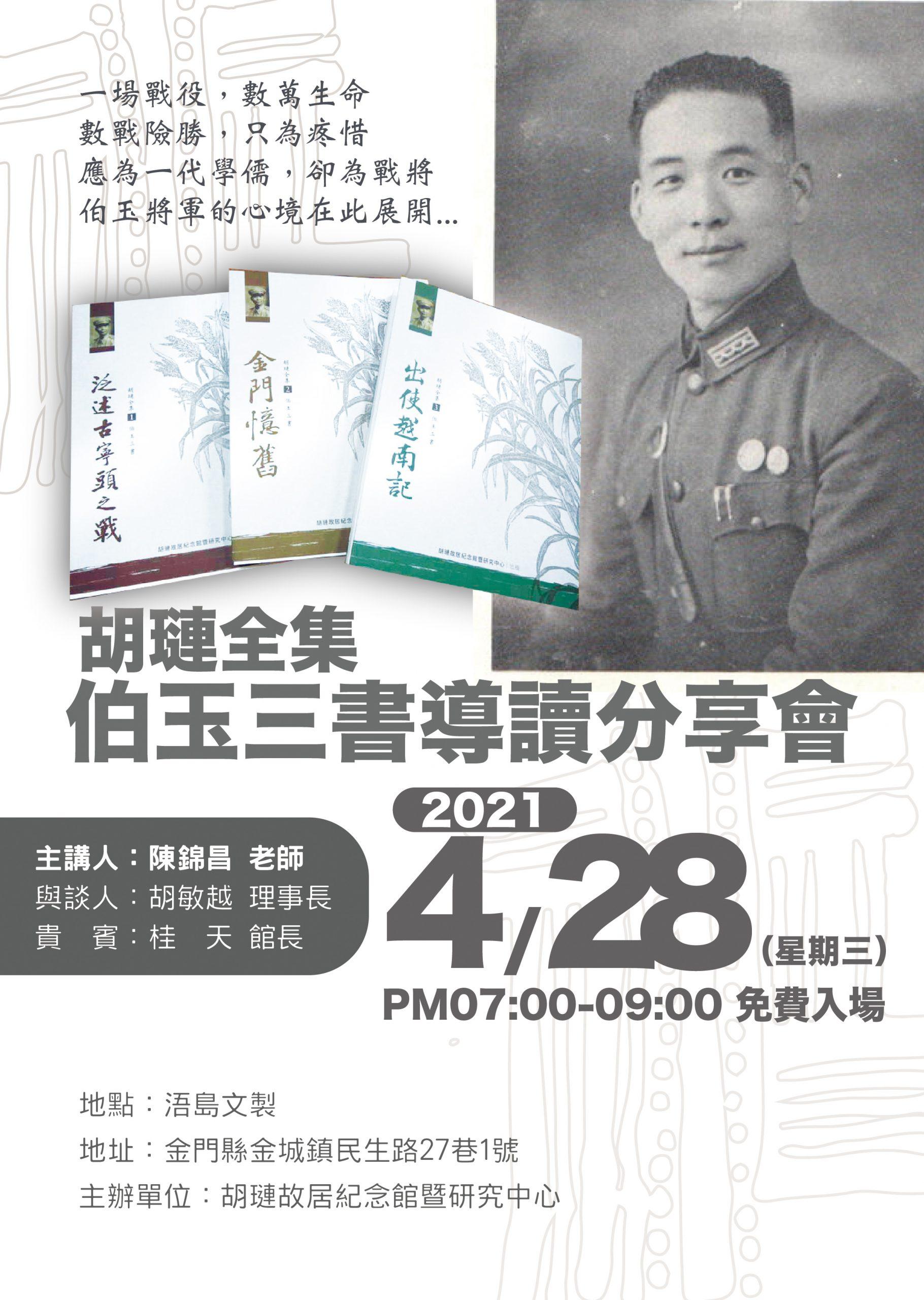 428胡璉將軍@4x-100-scaled.jpg